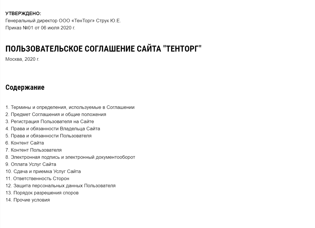 Пользовательское Соглашение «ТЕНТОРГ»