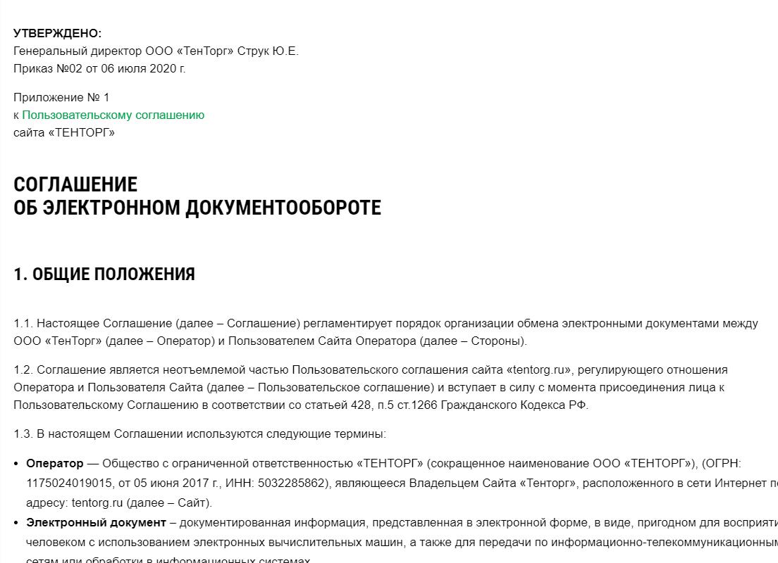 Соглашение об электронном документообороте «ТенТорг»