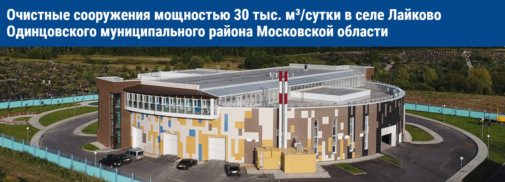Очистные сооружения в селе Лайково