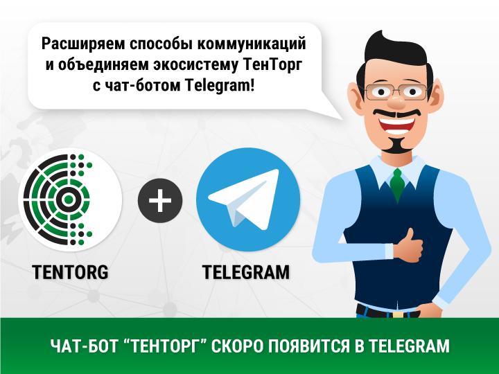 """Чат-бот """"ТенТорг"""" появится в Telegram"""