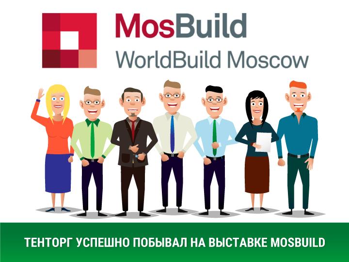 """""""ТенТорг"""" принял участие в выставке MosBuild"""