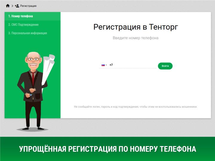 """Упрощённая регистрация в торговой системе """"ТенТорг"""""""