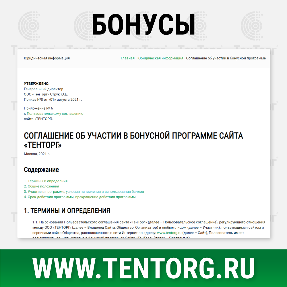 Соглашение об участии в бонусной программе